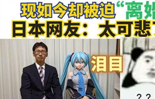 淚目?當年花數百萬和初音結婚的日本男子,現今卻被迫離婚!!日本網友:太可悲了...