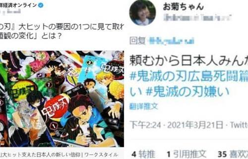 日媒:鬼滅之刃是令和的希望!日本網友:一部動畫而已,吹啥呢?